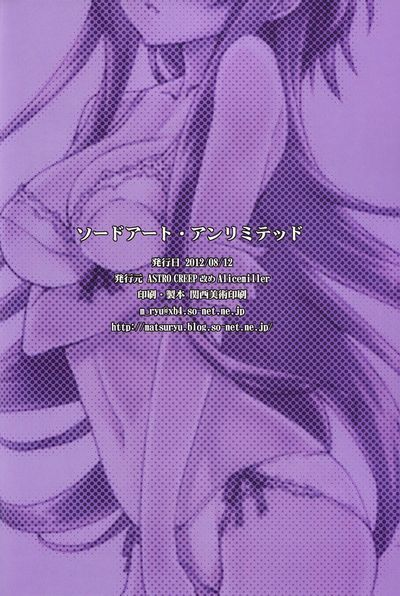 [Astro Creep (Matsuryu)] Sword Art Unlimited (Sword Art Online) v2 - part 2