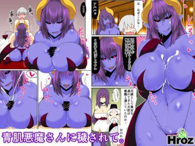Hroz Aohada Akuma-san ni Kegasarete. Anonymous Digital