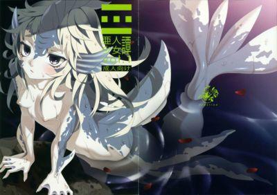 (C81) Erdelied (Nenemaru) Ajin Shoujo Tan Vol. 1 {desudesu}