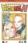 Dragon Ball H
