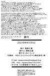 (Reitaisai 8) [Atsuya Kougyou (Kaisen Chuui)] Tonari no Yukari-san 2 (Touhou Project)  [Sharpie Translations]