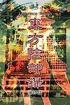 Man Chin Low (COSiNE) Touhou Inburoku - Touhou Genital Record (Touhou Project) Digital