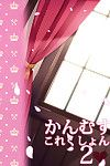 (C85) Ame nochi Yuki (Ameto Yuki) Kanmusu Collection 2 (Kantai Collection -KanColle-) Facedesk
