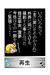 Morohei-ya (Agata) Reimu AV Debut (Touhou Project) Sharpie Translations