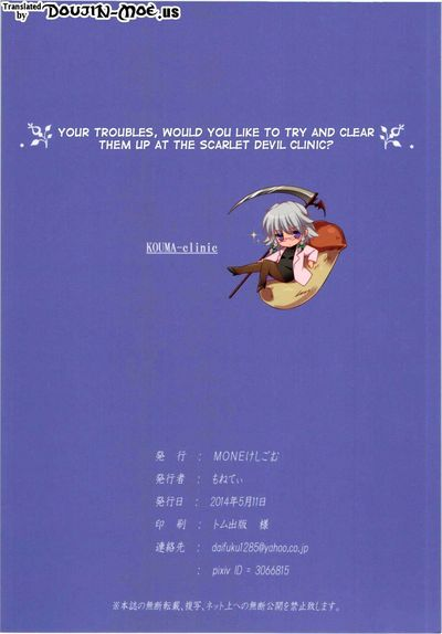 (Reitaisai 11) [Mone Keshi Gum (Monety)] Musuko ni Yasashikunai Hon - Being Mean to the Child (Touhou Project)..
