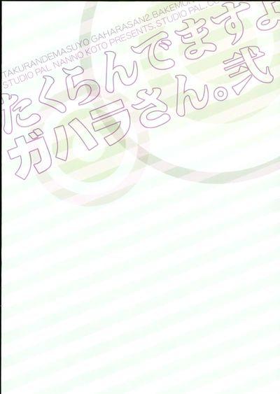 (COMIC1☆8) [STUDIO PAL (Nanno Koto)] Takurandemasuyo, Gahara-san. Ni (Bakemonogatari)  [CGRascal]