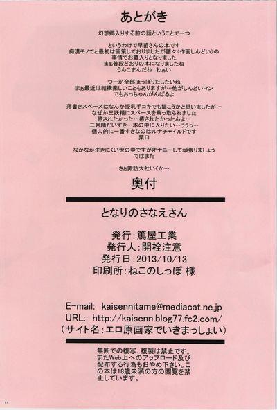 (Kouroumu 9) [Atsuya Kougyou (Kaisen Chuui)] Tonari no Sanae-san - My Neighbor Sanae (Touhou Project)  {rampantserenity}