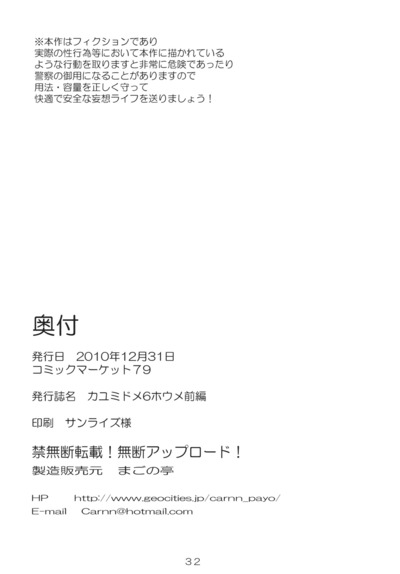 (C79) [Magono-Tei (Carn)] Kayumidome 6 houme - Prescription 06 - Zenpen (Amagami)  [CGrascal] [Colorized] - part 2