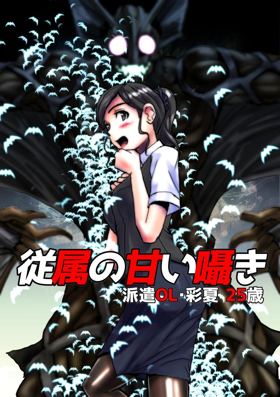 Slave\'s Sweet Whisper- Hentai