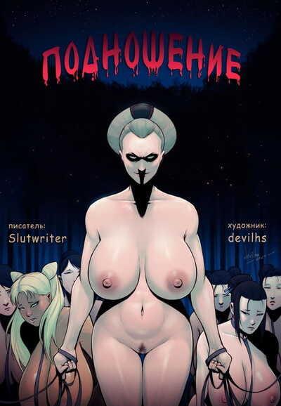 DevilHS The Offering - Подношение Russian TarnsmeGGWP